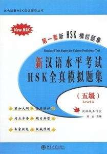 Simulated test papers for chinese proficiency test (Level 5) - Nuevo HSK (Libro + Cd-audio)