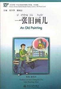 An Old Painting (Chinese Graded Reader, level 2) + CD MP3