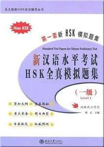 Simulated test papers for chinese proficiency test (Level 1) - Nuevo HSK (Libro + Cd-audio)