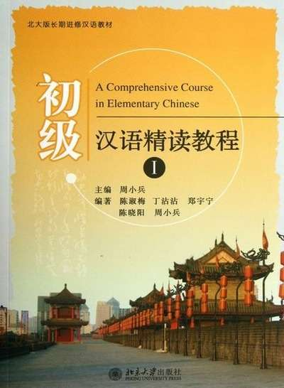 A Comprehensive course in Elementary Chinese (Textbook+ Workbook + CD)