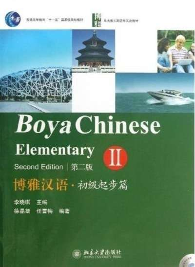 Boya Chinese Elementary 2 (Second Edition) Incluye Textbook + Workbook +Vocab. Handbook+ CD audio