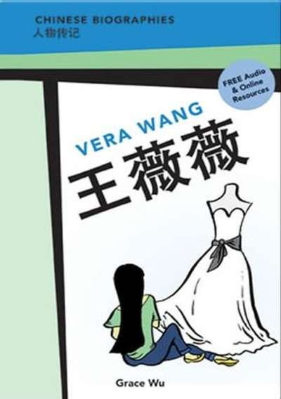 Chinese Biographies Vera Wang (Free Audio and Online Resources)