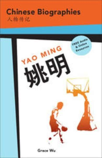 Chinese Biographies Yao Ming (Free Audio and Online Resources)