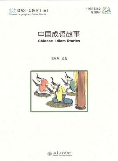 Chinese Textbook 10 (Chinese Idiom Stories + 2 cuadernos de ejercicios + CD-Rom)