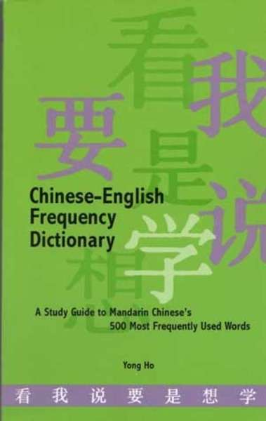 Chinese-English Frequency Dictionary: a Study Guide to Madarin Chinese's 500 Most Frequently Used Words