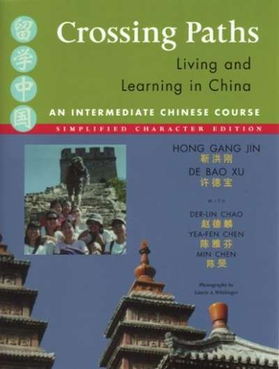 Crossing Paths (Living and Learning in China)