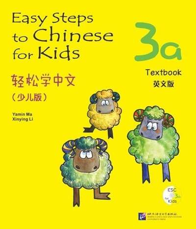 Easy Steps to Chinese for Kids 3a- Textbook