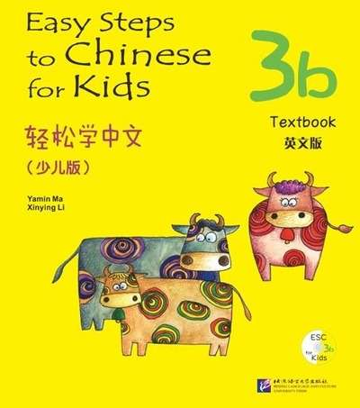 Easy Steps to Chinese for Kids 3b- Textbook