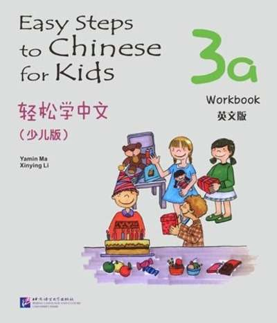 Easy Steps to Chinese for Kids 3a - Workbook
