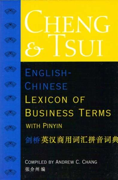 English Chinese Lexicon of Business Terms with Pinyin
