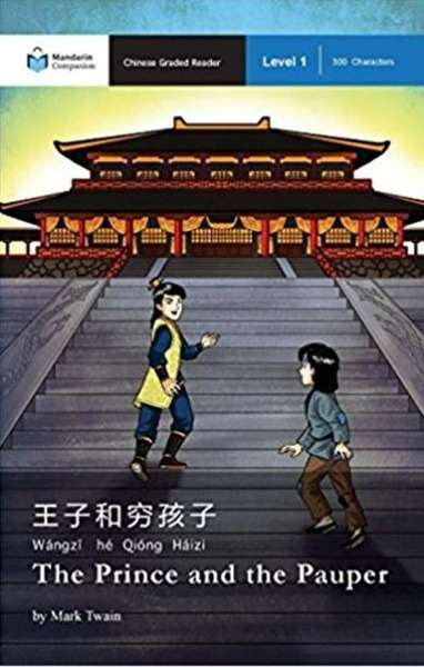 The Prince and the Pauper (Chinese Graded Reader Level 1-300 Characters)