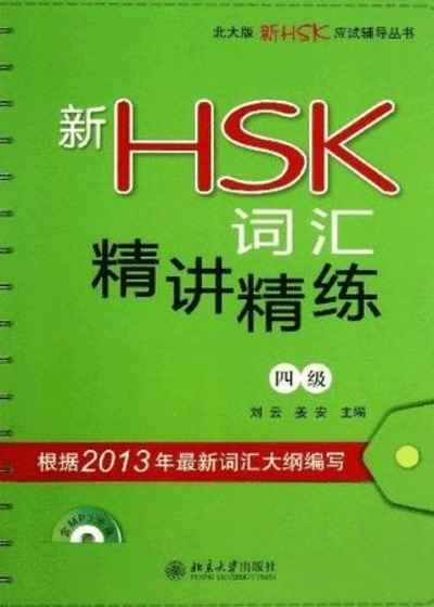 Vocabulary for New HSK Level 4 (Incluye 1 CD de audio + ejercicios)