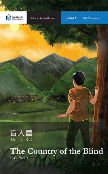 The Country of the Blind (Chinese Graded Reader Level 1-300 Characters)
