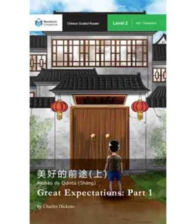Great Expectations: Part 1 (Chinese Graded Reader Level 2-450 Characters)