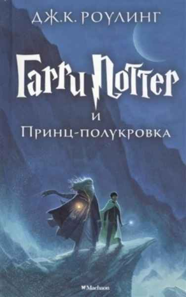 Harry Potter i princ-polukrovka. Bd. 6