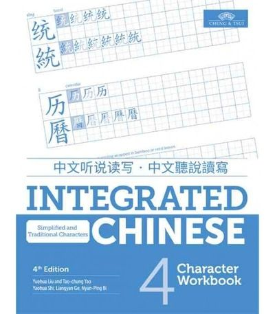 Integrated Chinese, Volume 4, Character Workbook (Paperback, Simplified x{0026} Traditional)- 4th Edition