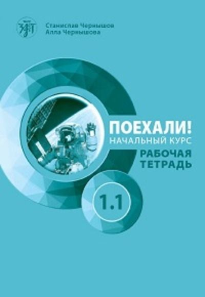 Poekhali! Let s go! Russian for adults. A course for beginners : workbook Part 1.1