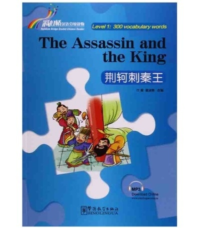 Rainbow Bridge Graded Chinese Reader - The Assassin and the King  (Level 1)+ audio descargable