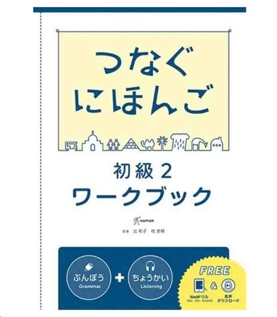 Tsunagu Nihongo - Basic japanese for communication 2 (Workbook + free audio download)
