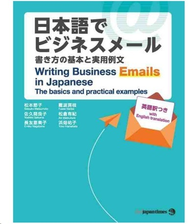 Writing Business Emails in Japanese