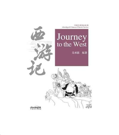 Journey to the west - abridged chinese classic series