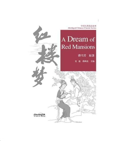 A dream of red mansions - abridged chinese classic series