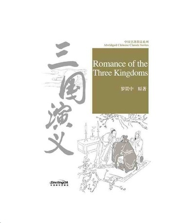 Romance of the three kingdoms  - abridged chinese classic series