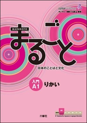 Marugoto. Japanese Language and Culture