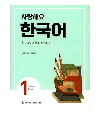 I love Korean 1- Student s Book (audio en código QR)