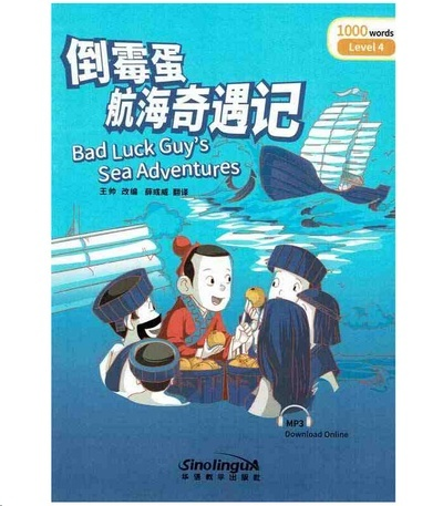 Rainbow Bridge Graded Chinese Reader - Bad Luck Guy's Sea Adventures (Level 4- 1000 Words)