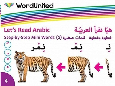 Step-by-Step Mini Words (2)