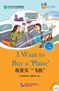 I Want to Buy a Plane - Friends/Chinese Graded Readers (Level 2): Incluye CD/vocabulario HSK2+ CD audio