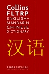 Collins FLTRP English-Mandarin Chinese Dictionary : Over 105,000 Translations